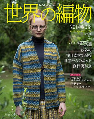 世界の編み物