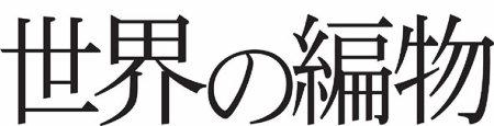 世界の編物ロゴ
