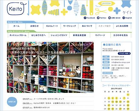 Keitoサイト